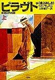 ビラヴド―愛されし者〈上〉