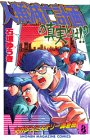 The truth of MMR Magazine Mystery Investigates 8 annihilation plan? The (Shonen Magazine Comics) (1996) ISBN: 4063123065 [Japanese Import]