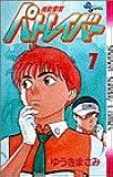 機動警察パトレイバー 7 (少年サンデーコミックス)