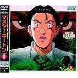 マスターキートン File8 [DVD]
