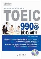 TOEIC Core Vocabulary-MP3 INSIDE (Chinese Edition)