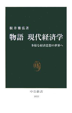 物語 現代経済学―多様な経済思想の世界へ (中公新書)
