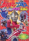 (Young TV Deluxe 91 other) Ultraman Cosmos seal play picture book (2002) ISBN: 4061774913 [Japanese Import]