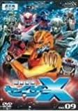 超星艦隊セイザーX Vol.9 [DVD]