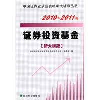 2010-2011 Securities Investment Fund (the new program version)(Chinese Edition) pdf epub