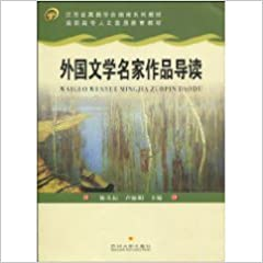 Book Introduction to famous works of foreign literature (paperback)