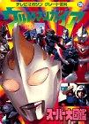 Ultraman Gaia Super Encyclopedia (TV Magazine Great Encyclopedia (124)) (1999) ISBN: 4063394255 [Japanese Import]