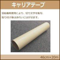 キャリアテープ HCC00146020