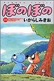 ぼのぼの (26) (Bamboo comics)