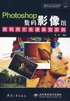 Photoshop digital Gallery - digital photo processing a typical example - with two DVD(Chinese Edition)