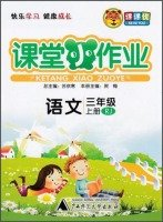 Download Division Excellent Classroom small job: Language (grades one to three RJ)(Chinese Edition) ebook