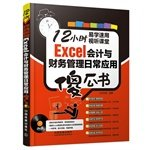 img - for Excel daily accounting and financial management applications for Dummies (with CD-ROM)(Chinese Edition) book / textbook / text book