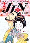 JIN-仁- 第2巻
