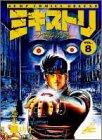 8 Mikisutori - Reaper Devil ion of the sun (Jump Comics Deluxe) (1994) ISBN: 4088586484 [Japanese Import]