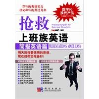 rescue workers English: Presentation of English articles (with CD-ROM) (photocopy edition)