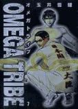 Omega tribe 7 (ビッグコミックス)