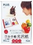 ( お徳用 20セット ) プラス お手軽光沢紙 IT-221GE A4 100枚