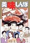 美味しんぼ 第92巻