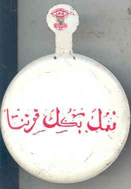 1960s-avis-rent-a-car-we-try-badge-arabic-plymouth