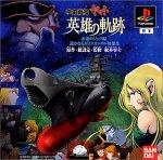 Space Battle Cruiser Yamato: Fan Disc [Japan Import]