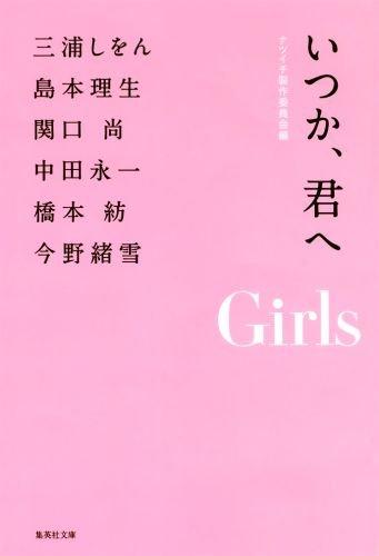 いつか、君へ―Girls (集英社文庫)