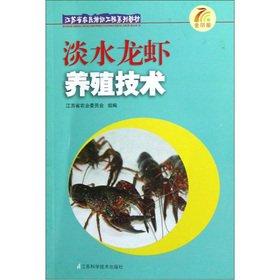 Jiangsu Province. farmer training Engineering textbook series: freshwater lobster farming techniques(Chinese Edition)