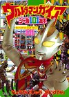Ultraman Gaia two town council significant picture book (Kodansha seal 101 picture book 21) (1999) ISBN: 4063391213 [Japanese Import]
