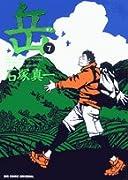 岳 7 (ビッグコミックス)