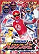「忍風戦隊ハリケンジャー Vol.1[DSTD-06261][DVD]」