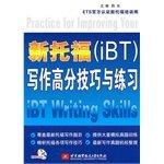 TOEFL (IBT) score writing skills and practice