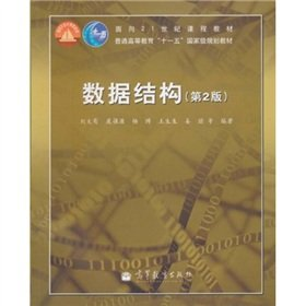 Data structures (2nd Edition) [Paperback](Chinese Edition) pdf epub