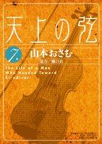 天上の弦―The Life of a Man Who Headed Toward Stradivari (7) (ビッグコミックス)