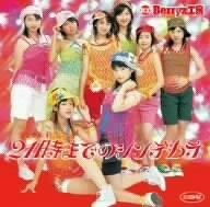 Amazon.co.jp | シングルV 「21...