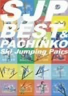 Ski Jumping Pairs-Best&Pachinko Pac