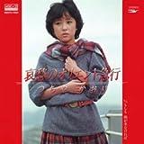哀愁のオリエント急行  (MEG-CD)