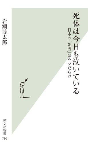 死体は今日も泣いている 日本の「死因」はウソだらけ (光文社新書)