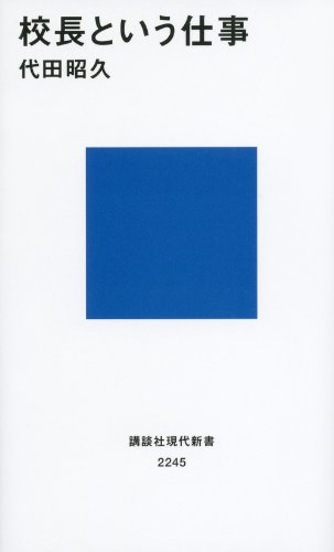 校長という仕事 (講談社現代新書)
