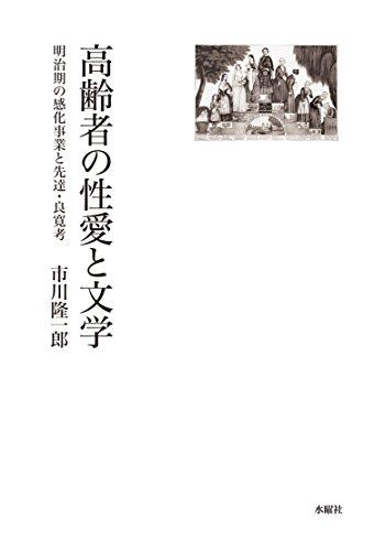 高齢者の性愛と文学 明治期の感化事業と先達・良寛考