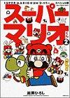 Super Mario Kun - Color Special Edition (2) (Big Korotan (61)) (1994) ISBN: 409259061X [Japanese Import]