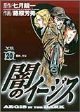闇のイージス 20 (ヤングサンデーコミックス)