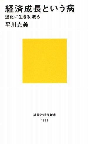 経済成長という病 (講談社現代新書)