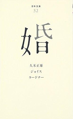 (052)婚 (百年文庫)