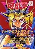 遊☆戯☆王デュエルモンスターズパーフェクトマスターBOOK (下巻) (Vジャンプブックス―ゲームシリーズ)