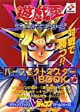 Yu-Gi-Oh ? ? Duel Monsters Perfect Master BOOK (MZ) (V Jump books - game series) (1999) ISBN: 4087790126 [Japanese Import]