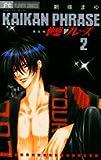 快感・フレーズ 2 (フラワーコミックス)