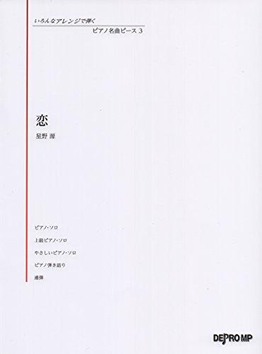 いろんなアレンジで弾く ピアノ名曲ピース(3)恋/星野源