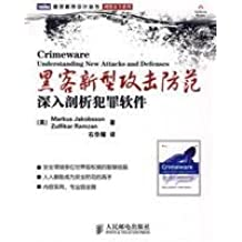 Crimeware: Understanding New Attacks and Defenses (Chinese Edition)