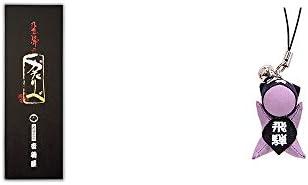 [2点セット] 岐阜銘菓 音羽屋 飛騨のかたりべ[6個入] ・さるぼぼ幸福ストラップ 【紫】 / 風水カラー全9種類 出世・長寿 お守り///