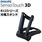 PHILIPS 電動シェーバー Senso Touch 3D RQ12シリーズ 充電器 チャージャースタンド フィリップス センソタッチ シリーズ 携帯 充電器 チャージャー スタンド