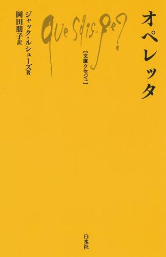 オペレッタ (文庫クセジュ 984)